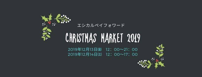 エシカルペイフォワード2019クリスマスマーケット